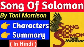 Song Of Solomon by Toni Morrison summary in hindi  Song Of Solomon by Toni Morrison in Hindi  