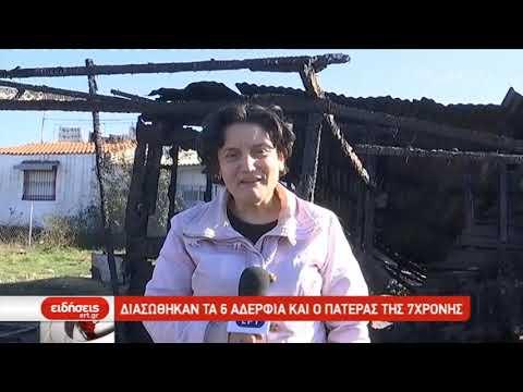 Νεκρο κοριτσάκι από πυρκαγιά σε παράπηγμα στην Κομοτηνή | 10/1/2020 | ΕΡΤ
