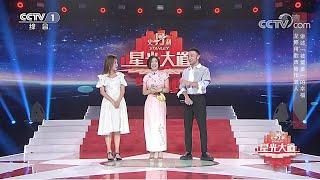 2019.09.06 CCTV-央視星光大道月賽,  香港旺角小龍女龍婷