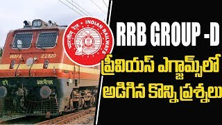 Railway Group-D Previous Questions with Explanation - Telugu