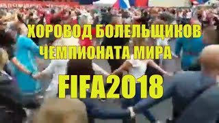 Самый большой ХОРОВОД БОЛЕЛЬЩИКОВ МИРА FIFA2018/Петербург Фан-зона на Конюшенной