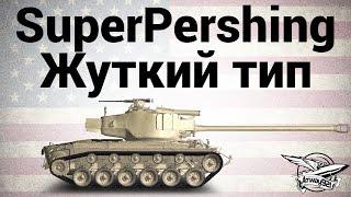 T26E4 SuperPershing - Жуткий тип - Гайд