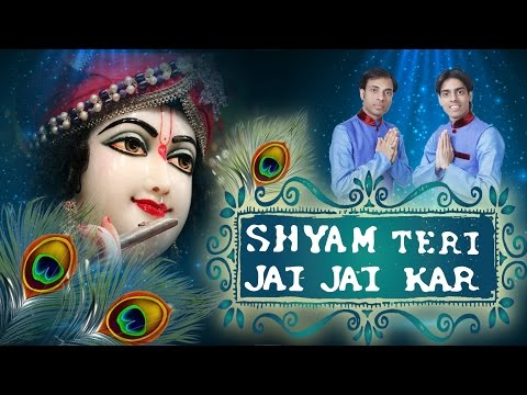 ek do teen char shyam teri jai jaykar khatu shyam bhajan with lyrics by saurabh madhukar