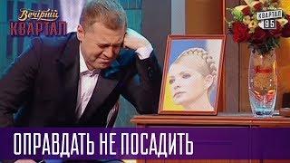 Оправдать не посадить - минутка сентиментальности Януковича | Вечерний Квартал