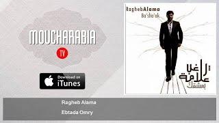 Ragheb Alama - Ebtada Omry تحميل MP3