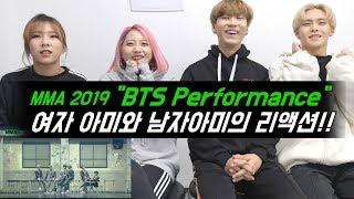 """여자 아미와 남자 아미가 보는 """"MMA 2019 방탄소년단(BTS)  Full Live Performance"""" Reaction 퍼포먼스 리액션!!"""