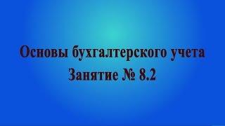Занятие № 8.2. Единый налог на вмененный доход