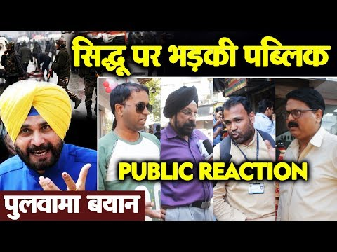 PUBLIC Angry On Navjot Siddhu Comment On Pulwama Incident