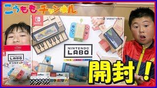 ダンボール工作【ニンテンドーラボ】任天堂スイッチ 早速リモコンカーを作ってみた🌈ダンボール工作 クオリティがハンパない! #1 Nintendo Switch