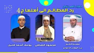 رد المظالم إلى أهلها ج4 خطباء المستقبل الشيخ عبدالواهاب الداودى ومحمود الصافى ويوسف أسعد قابيل