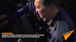 Первый комментарий Серика Ахметова на свободе