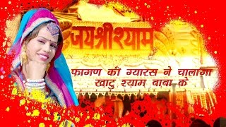 Rajasthani Song Fagan Ki Gyaras Ne Chalanga Khatu Shyam Baba Ke  Alfa Music & Films  2016