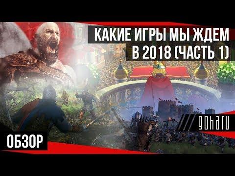 Самые ожидаемые игры 2018 (Garro) - часть 1