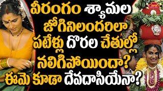 Veerangam Shyamala Devi Unknown Facts will Shock You | Celebs News | Super Movies Adda