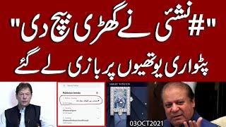 "PM Imran Khan kay khilaf ""Top Trend"" kay pechay koun hai ? Harry Winston customized watch ka hangama"