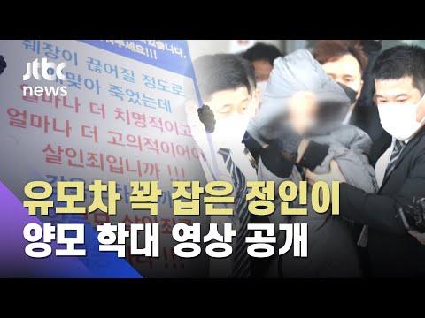 유모차 꽉 잡은 정인이 두 손…양모 학대 영상 공개