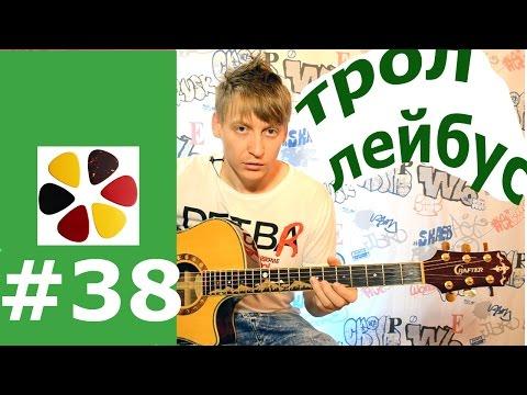 Троллейбус -Кино (В.Цой) На гитаре разбор, вступление, бой, аккорды, куплет припев/кавер
