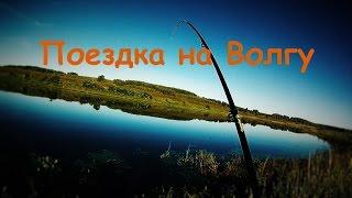 Рыбалка на реке Волга с ночевкой