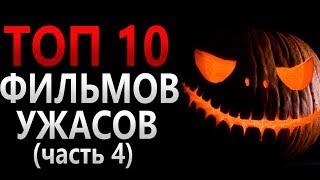 ТОП 10 ФИЛЬМОВ УЖАСОВ ЧАСТЬ 4 .САМЫЕ СТРАШНЫЕ ФИЛЬМЫ. Хэллоуин . Halloween