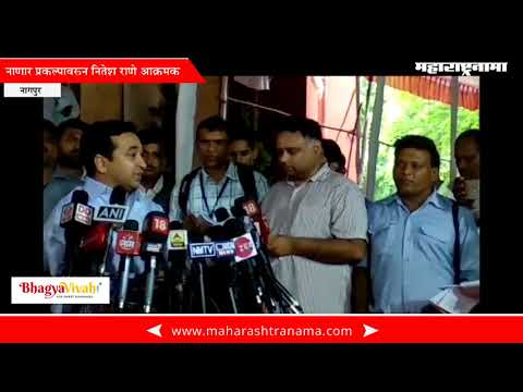 Nitesh Rane addressing media on Nanar refinery in Nagpur Assembly