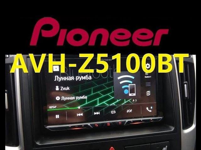 Видео Pioneer avh-z5100bt