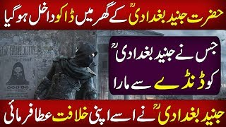 Thief of Baghdad | Hazrat Junaid Baghdadi  Aur Daku  | | Ek Hath Wala Chor Ka Dilchasp Waqia
