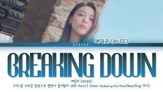 Ailee (에일리) – 'Breaking Down' Lyrics 가사 (Doom at Your Service OST Part.1) (Color Coded Han/Rom/Eng)