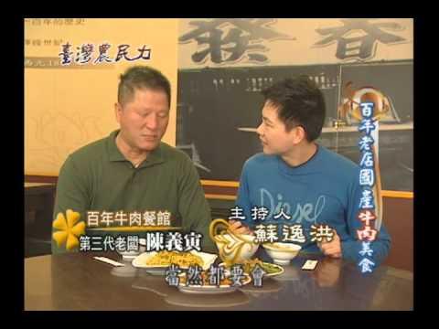 臺灣農民力第25集