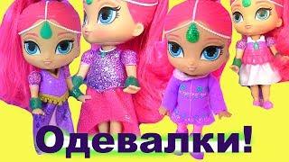 ПРИНЦЕССЫ ДИСНЕЯ Disney Princess Shimmer and Shine Одежда для Кукол Dress Up Одевалки ✿ШИММЕР И ШАЙН