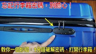 行李箱忘了密碼,別擔心!教你一個妙招,1分鐘破解密碼、打開行李箱!不需要花錢請開鎖師傅!