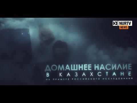 Домашнее насилие в Казахстане на примере российского исследования