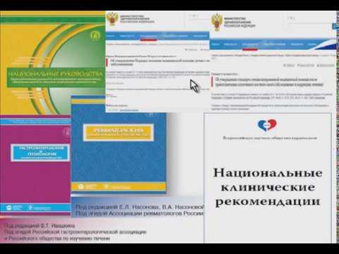 Стандарты, порядки, клинические руководства здравоохранения ©