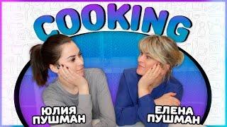Cooking || Готовим блюдо победителя! ИТОГИ КОНКУРСА НА ТЕЛЕФОН