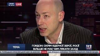 Гордон: Ядерное оружие – это единственное, чем Россия может пугать мир