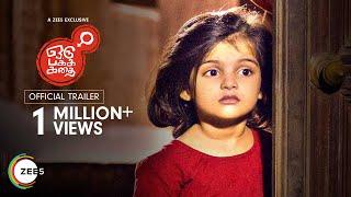 Oru Pakka Kathai Trailer