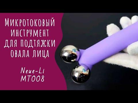Микротоковый инструмент для подтяжки овала лица Neue-Li MTOO8 ᐈ BuyBeauty