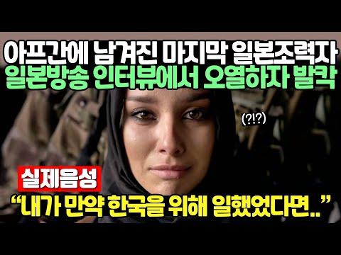[유튜브] (실제음성) 아프간에 남겨진 마지막 일본조력자 충격발언에 일본열도 뒤집힌 이유