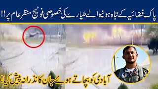 WATCH!! Another Exclusive Footage Of PAF F16 Plane Crash