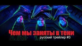 Чем мы заняты в тени / Реальные упыри (What We Do in the Shadows) 2019 Русский трейлер №3 КИНА БУДЕТ