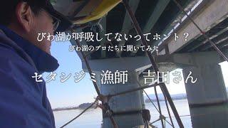 【びわ湖が呼吸してないってホント?】びわ湖のプロたちに聞いてみた ~セタシジミ漁師 吉田さん~