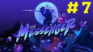 Сила истинного зрения - The Messenger #7