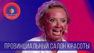 Провинциальный салон красоты   Шоу Женский Квартал 2018