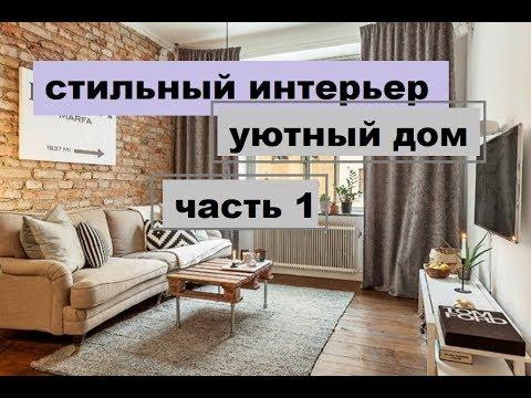 СТИЛЬНЫЙ ИНТЕРЬЕР. часть 1