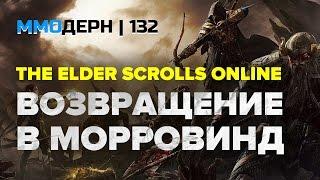 ММОдерн №132 [самое интересное из мира ММО] — World of Warcraft Elysium, Elder Scrolls Online...