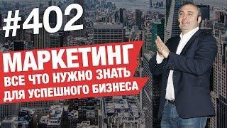 Маркетинг - Все что нужно знать для успешного бизнеса! AlexToday #402