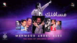 تحميل و استماع محمود عبد العزيز _ مسافتك / mahmoud abdel aziz MP3