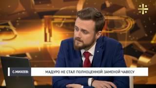 Сергей Михеев о Мадуро и значении Венесуэлы для России