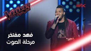 اغاني حصرية فهد مفتخر يشعل شجارا بين المدربين الأربعة تحميل MP3