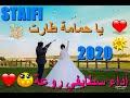 أغنية يا حمامة طارت أجمل أغاني السطايفي 2020 Staifi 2020 mp3