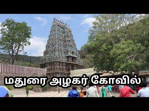மதுரை அழகர் கோவில் | alagar kovil in tamil Part -1| madurai temple | kallazhagar temple | vlog